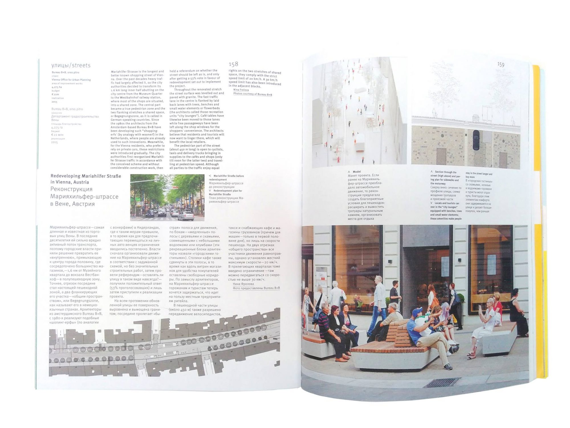 Project russia magazine. mariahilfer strasse in the russian